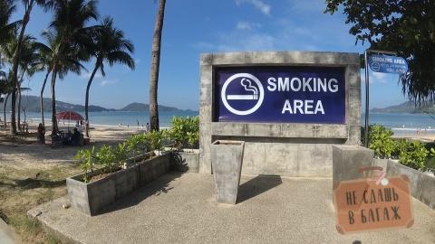 Место для курение на пляже Патонг