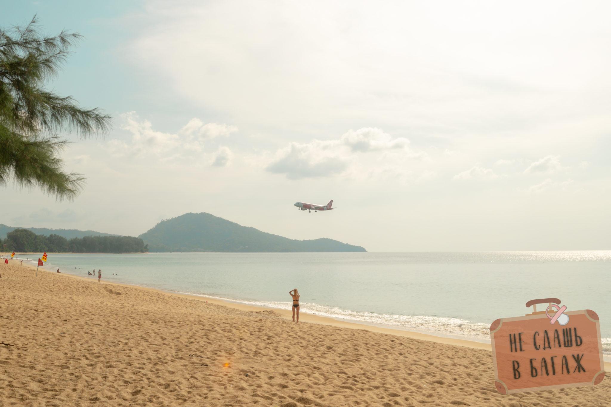 Май Кхао – пляж с самолетами на Пхукете...