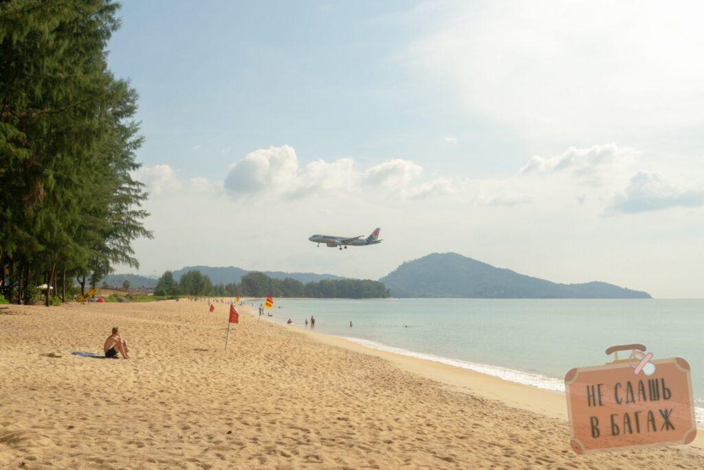 Самолет на пляже Май Кхао