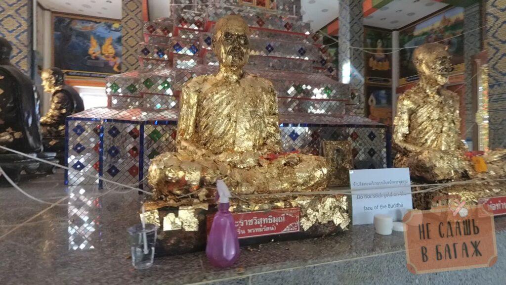 Монах в золоте