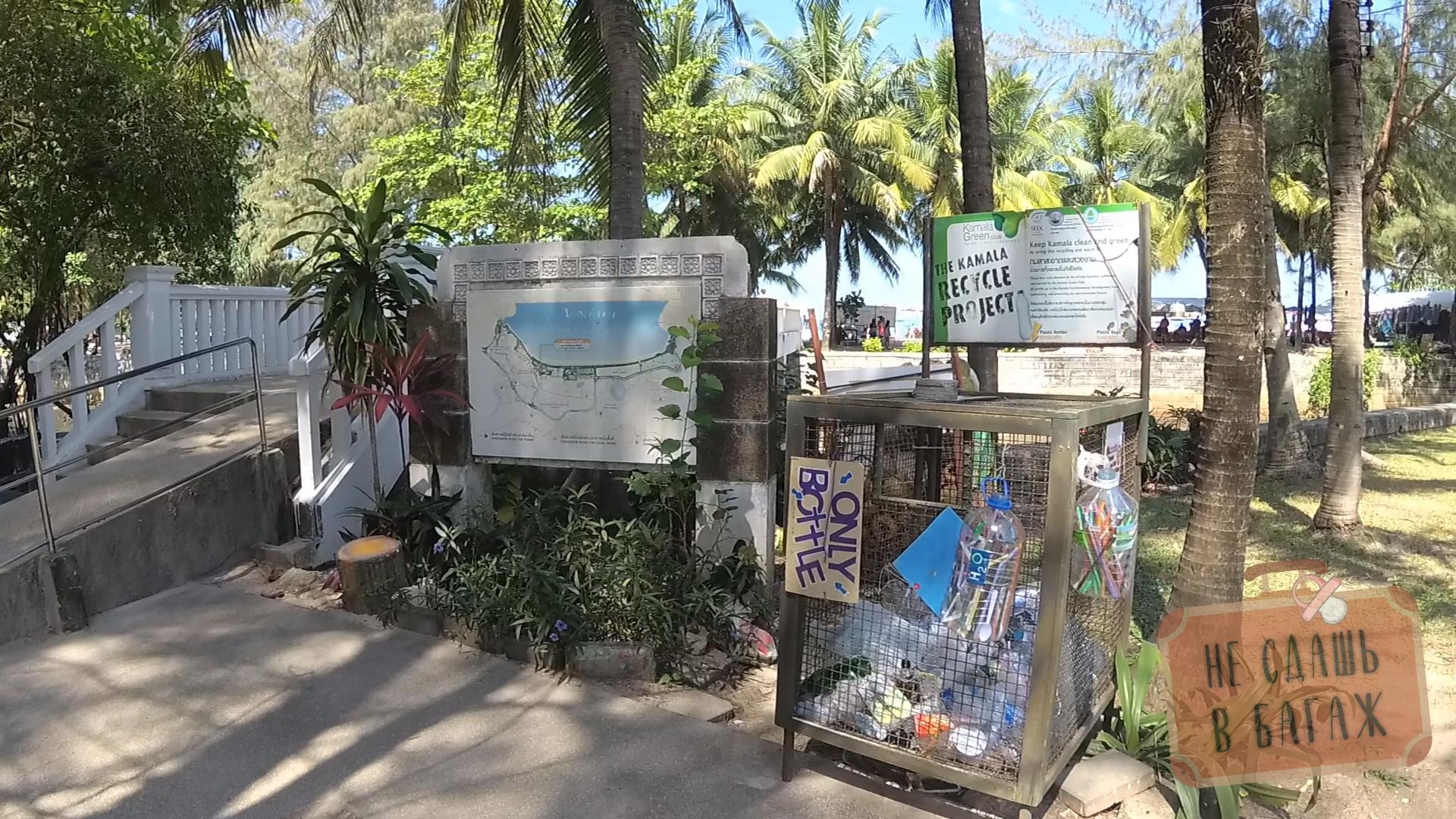 Пляж Камала - отдельный ящик для сбора пластика