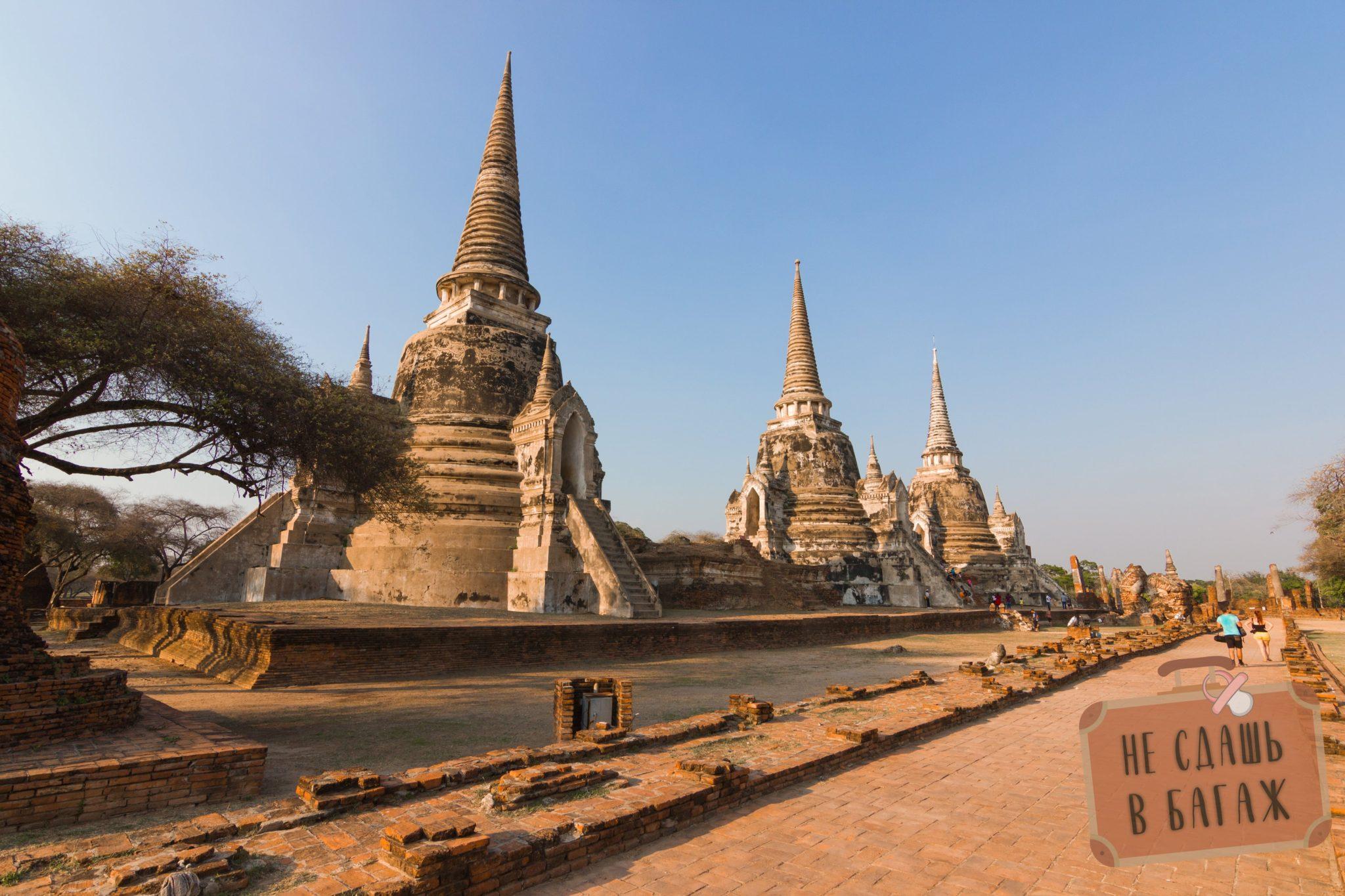 Wat Rhra Si Sanphet