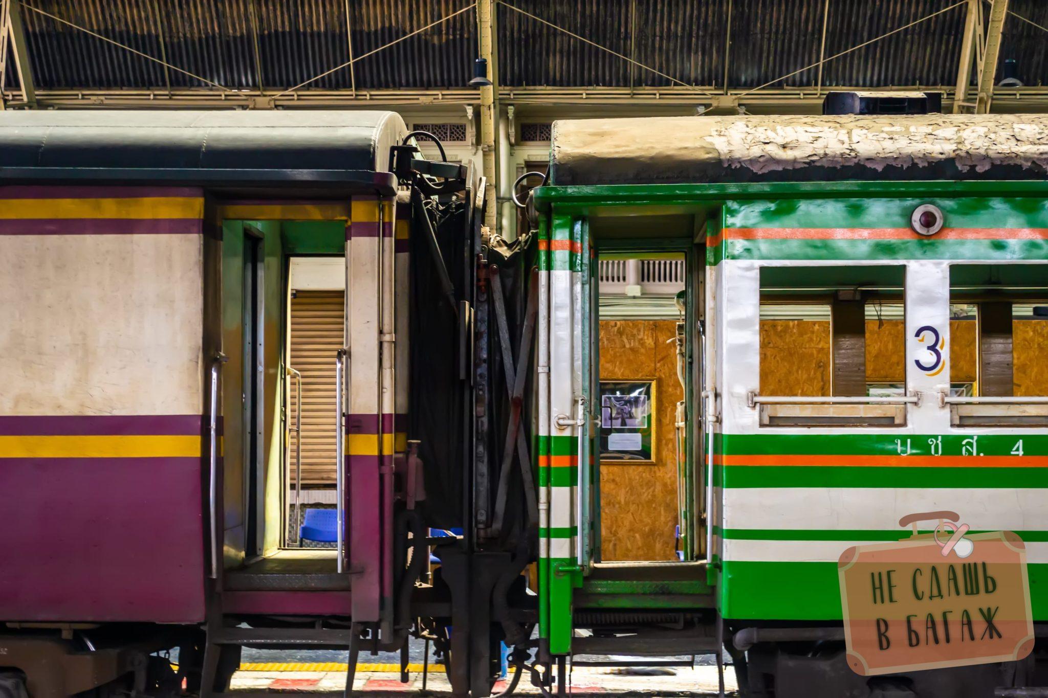 Тайские поезда блог