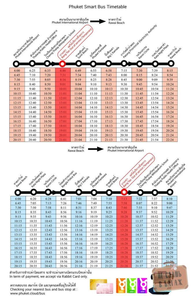 Расписание автобусов на Пхукете