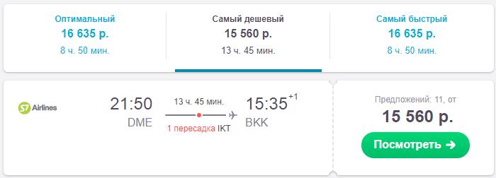 Билеты Москва-Бангкок-Москва дешево