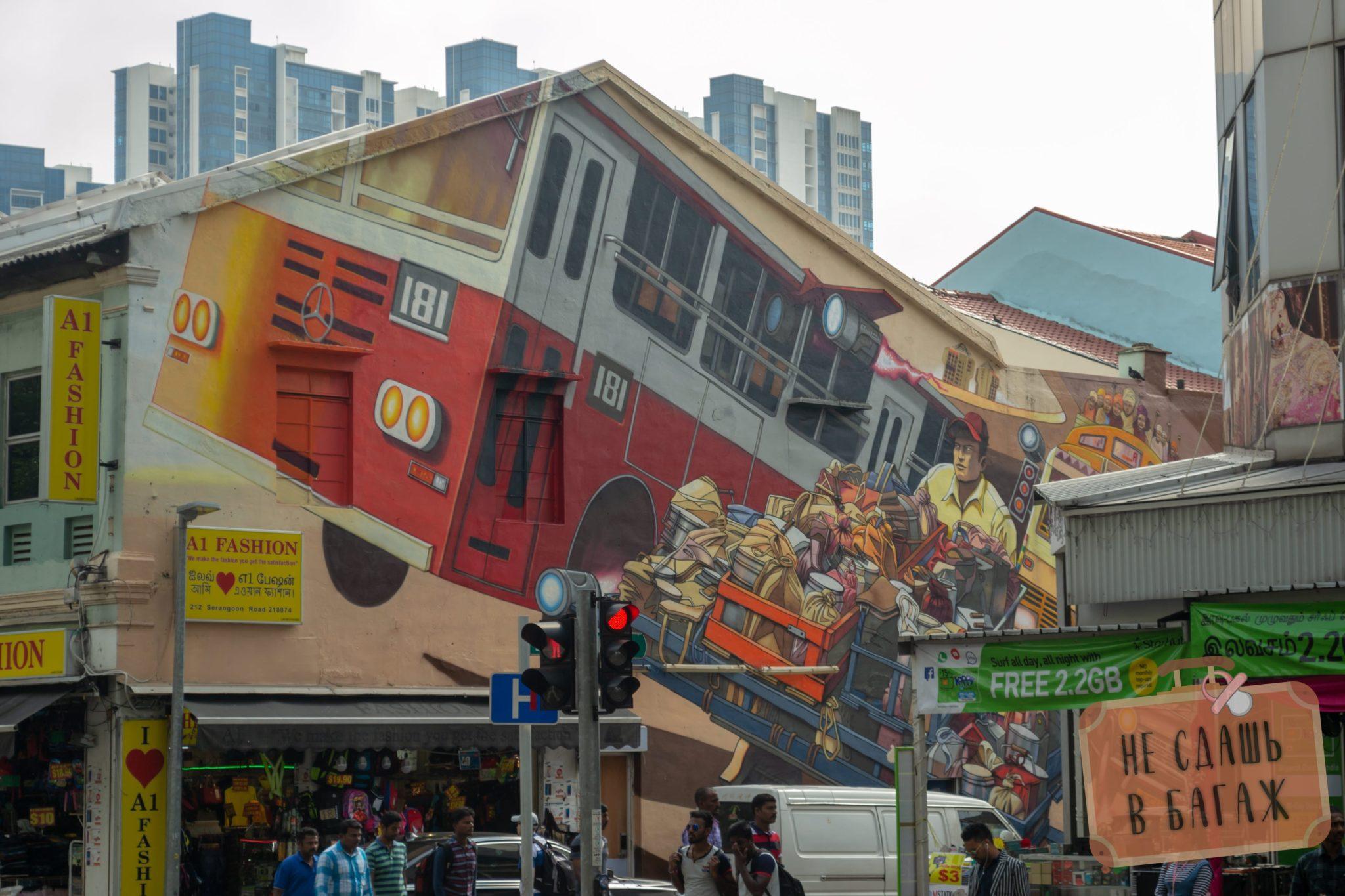 графитти в индийском квартале Сингапура