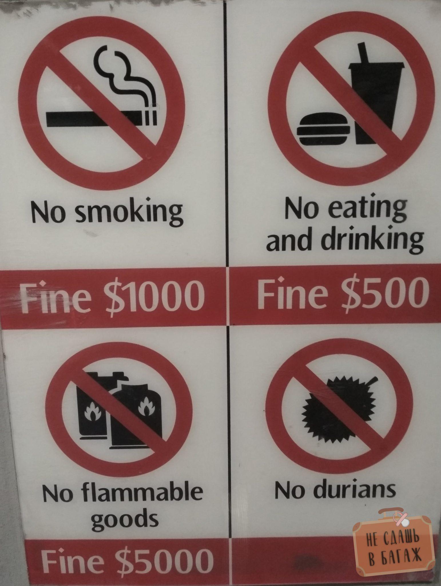 Штрафы в метро Сингапура
