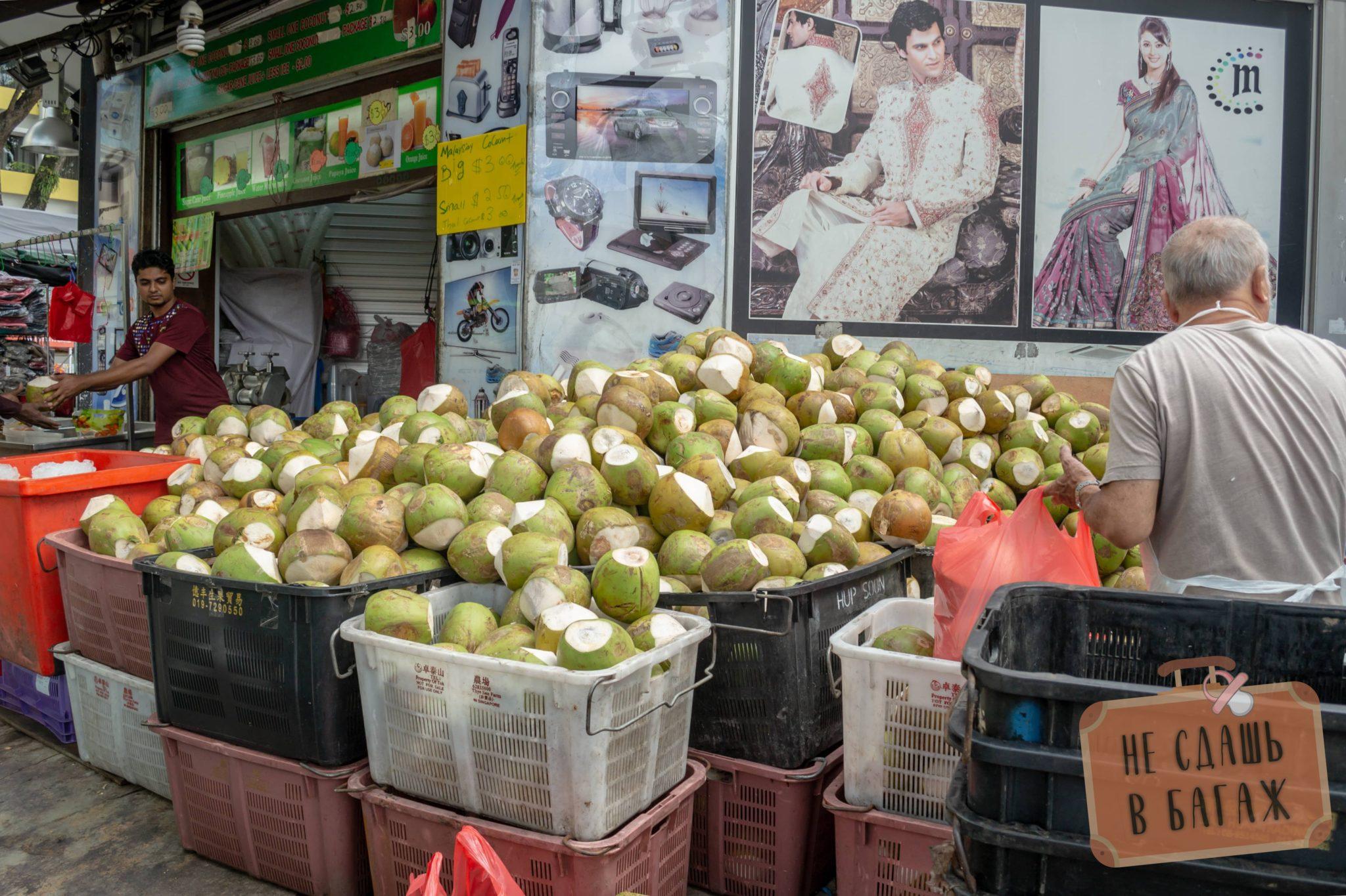 Кокосовый развал в Сингапуре