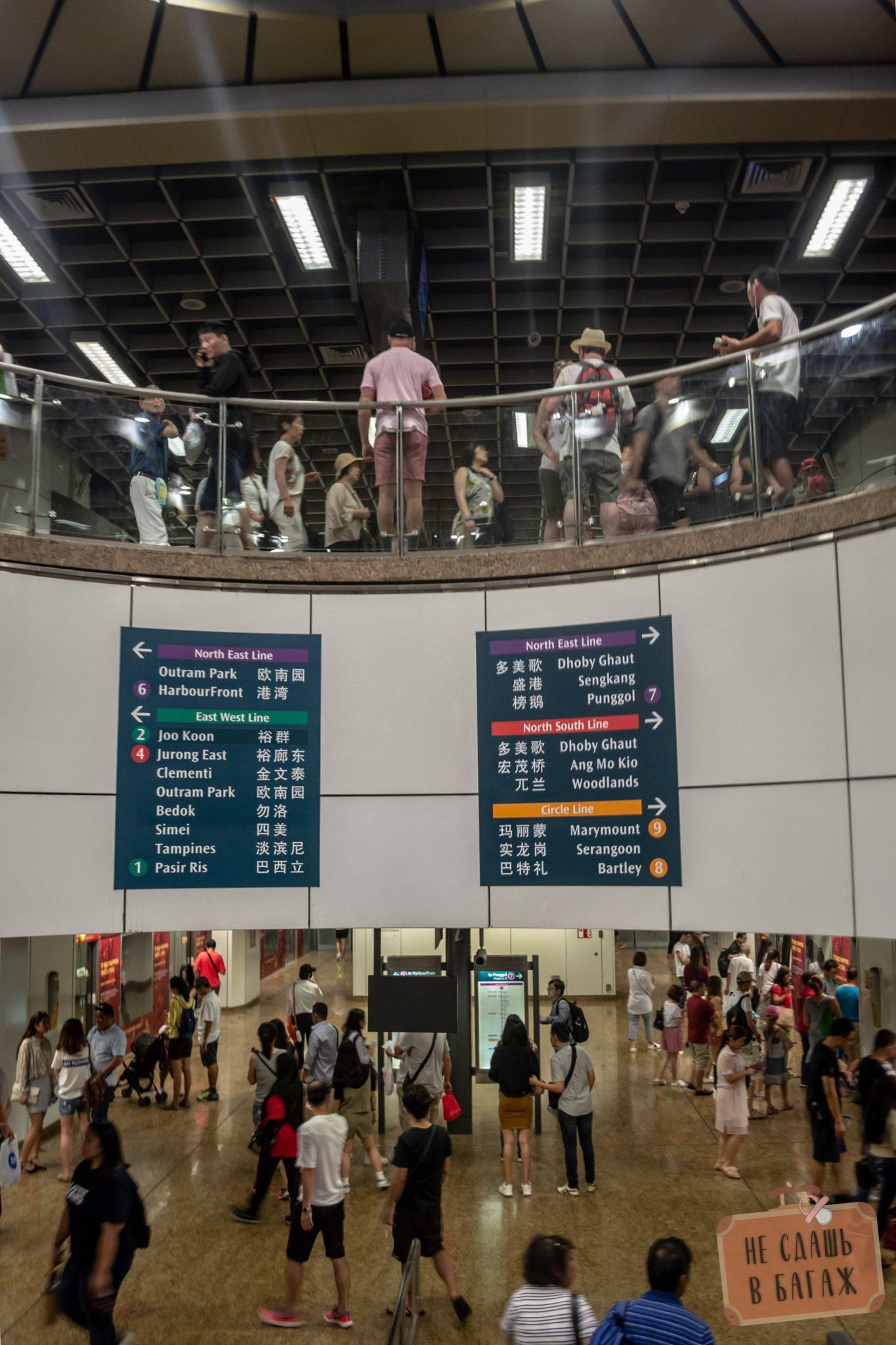 Вестибюль станции метро в Сингапуре