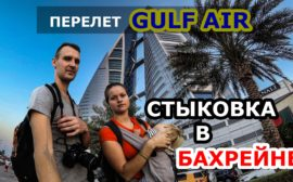 отзыв Gulf Air
