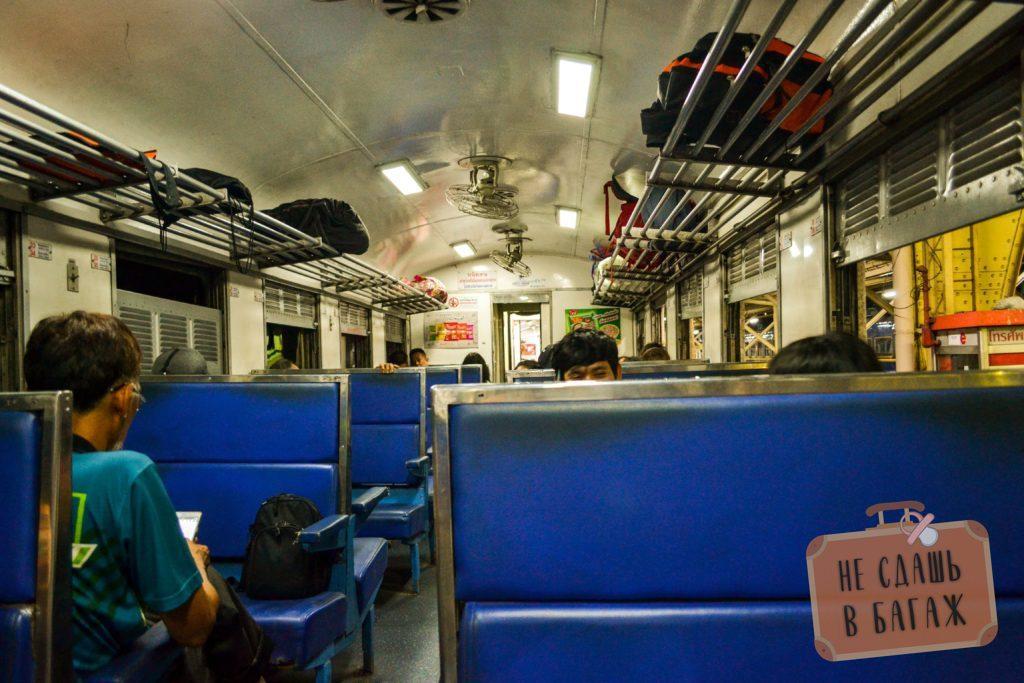 Третий класс в Тайском поезде, не кондиционера, зато есть вентиляторы