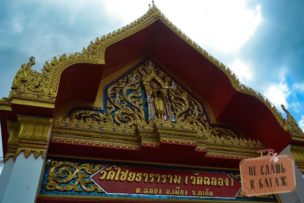 Главные ворота в храмовый комплекс Ват Чалонг на Пхукете