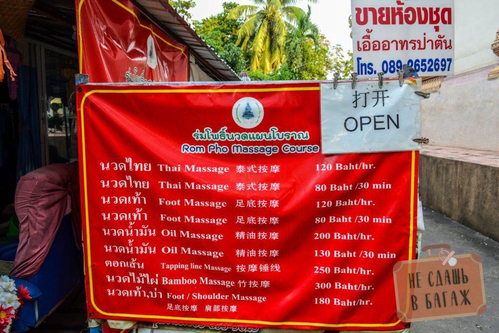 Цены на массаж