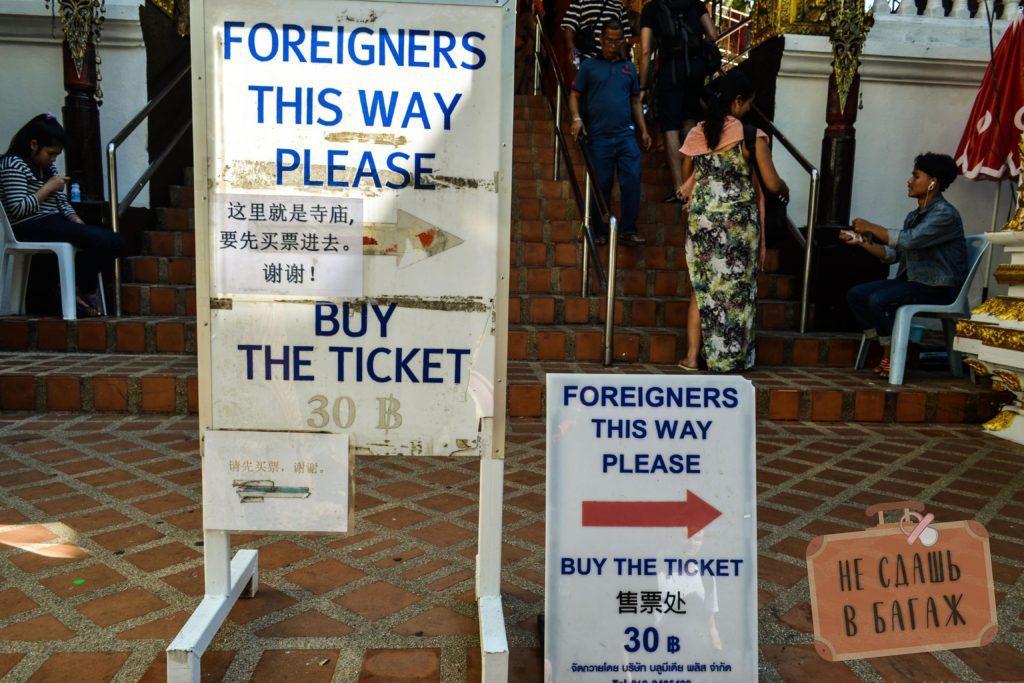 Вход на территорию храма Дой Сутхеп составляет 30 бат, билеты проверяют у всех