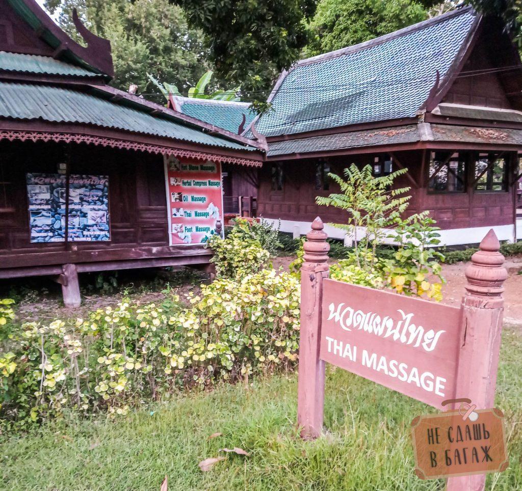 Массажный салон в центральной части парка