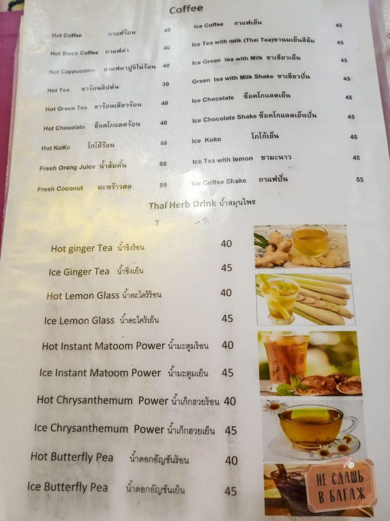 Цены во всех кафе примерно одинаковые