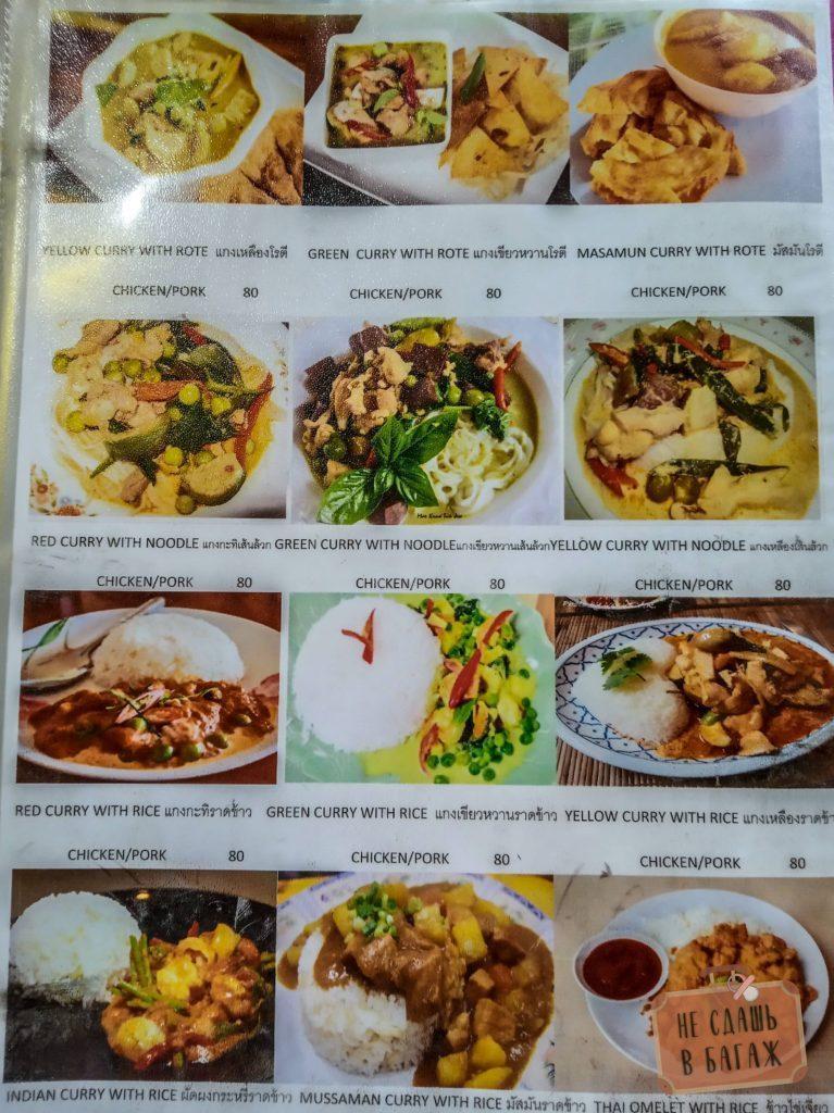 Цены на еду в кафе Сукхотай