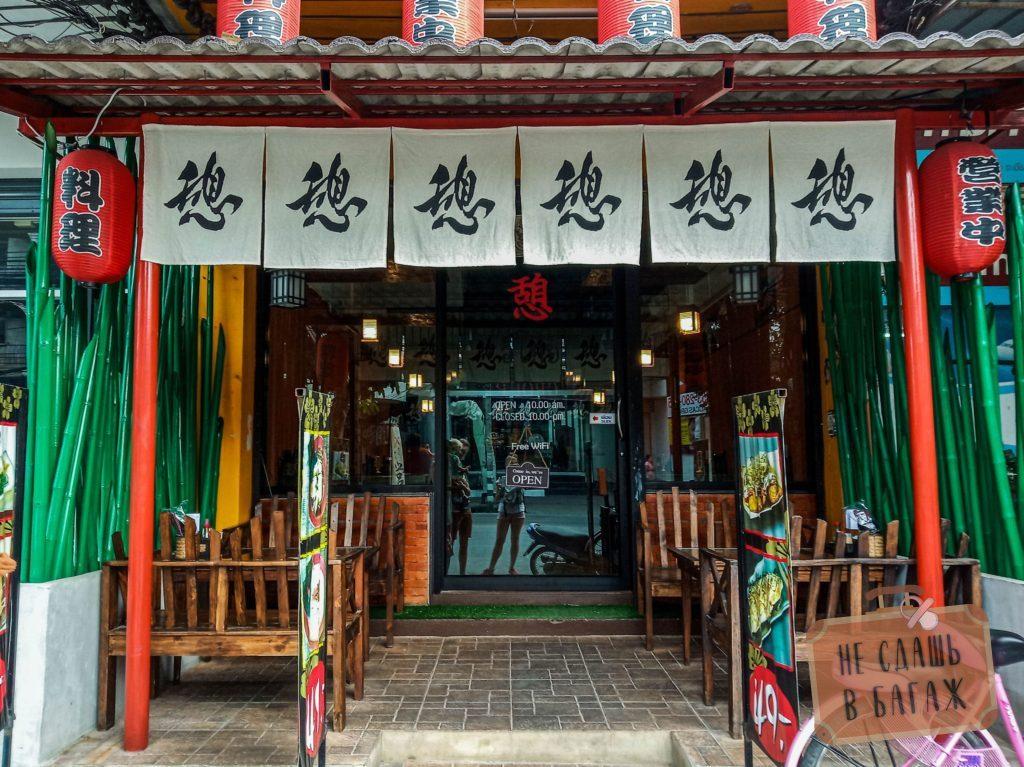 Вход в наш самый любимый ресторан японской кухни