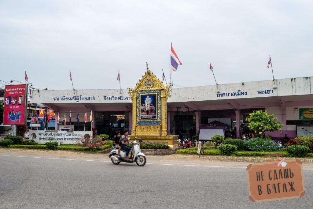 Автовокзал Пхаяо