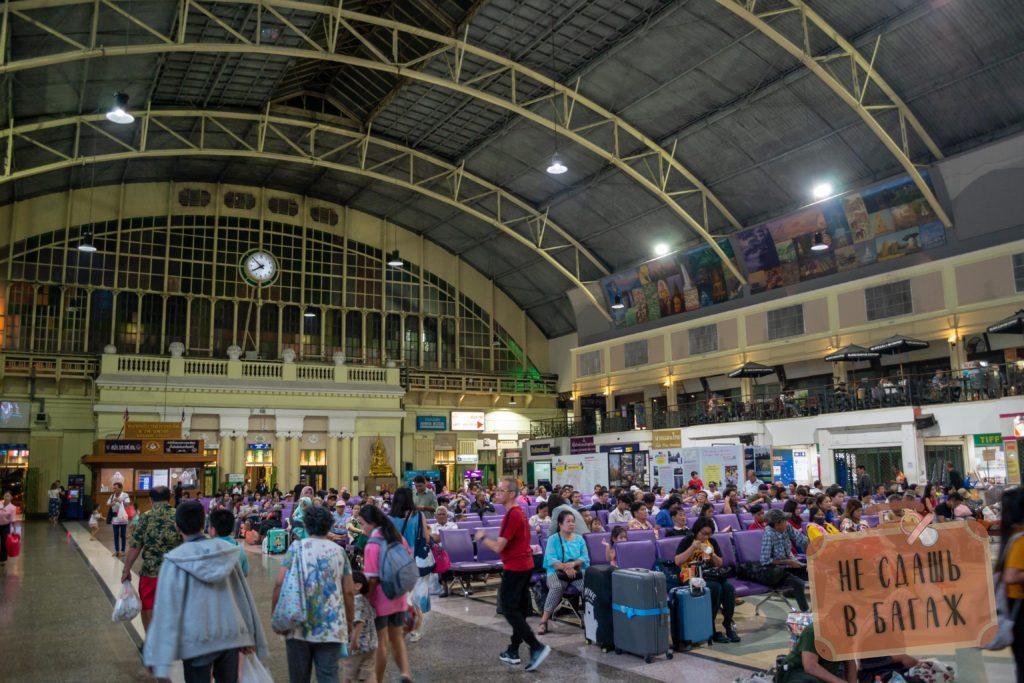 ЖД вокзал Бангкока - Hua Lamphong