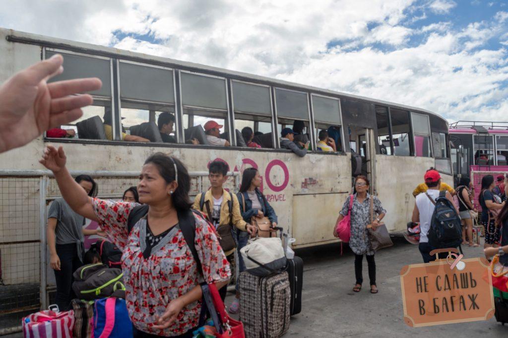 Бесплатный автобус от парома до автобусного терминала в Баколоде