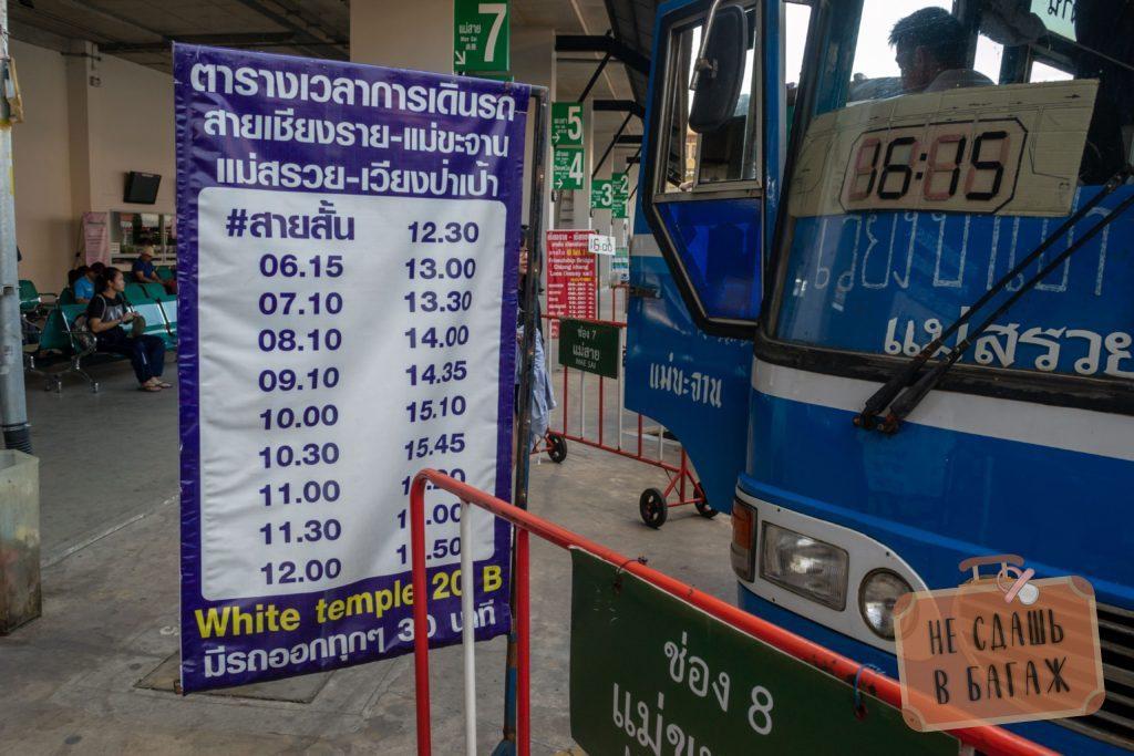 Расписание автобусов из Чианграя к Белому Храму