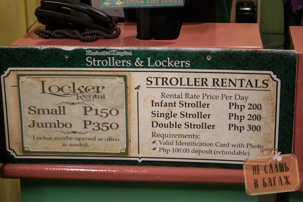 Цены на аренду колясок и шкафчиков