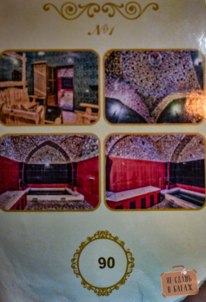 Царские бани, зал №1