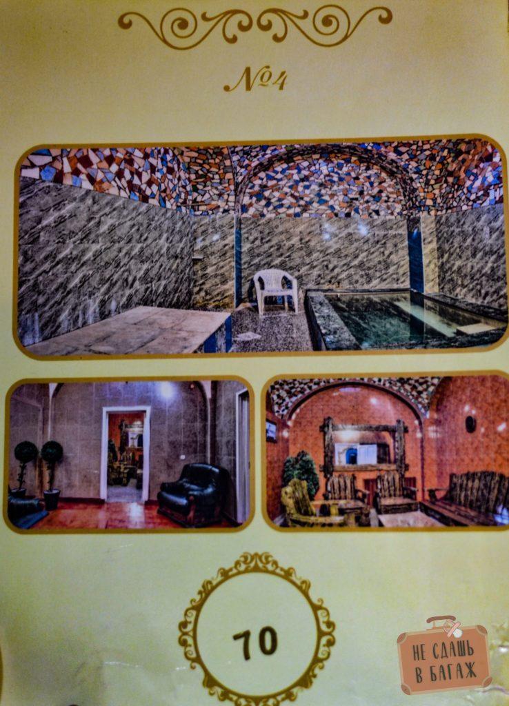 Царские бани, зал №4