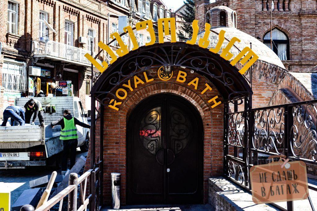 Вход в царскую баню