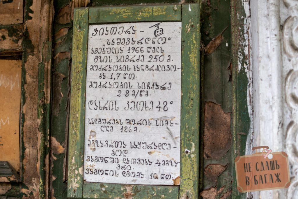 табличка у канатной дороги в Чиатуреф