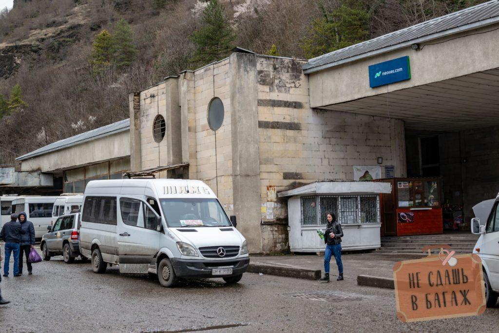 Маршрутка Чиатура - Тбилиси на автовокзале