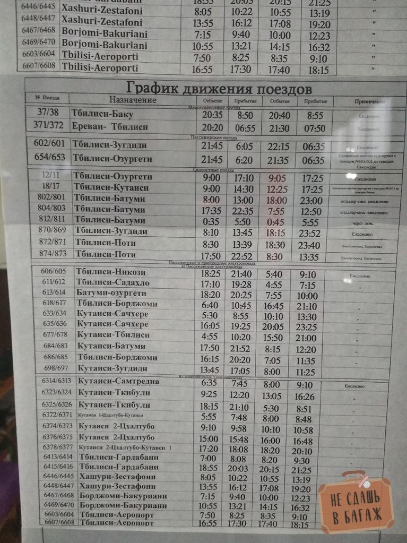 Расписание движения поездов по Грузии на вокзале Кутаиси