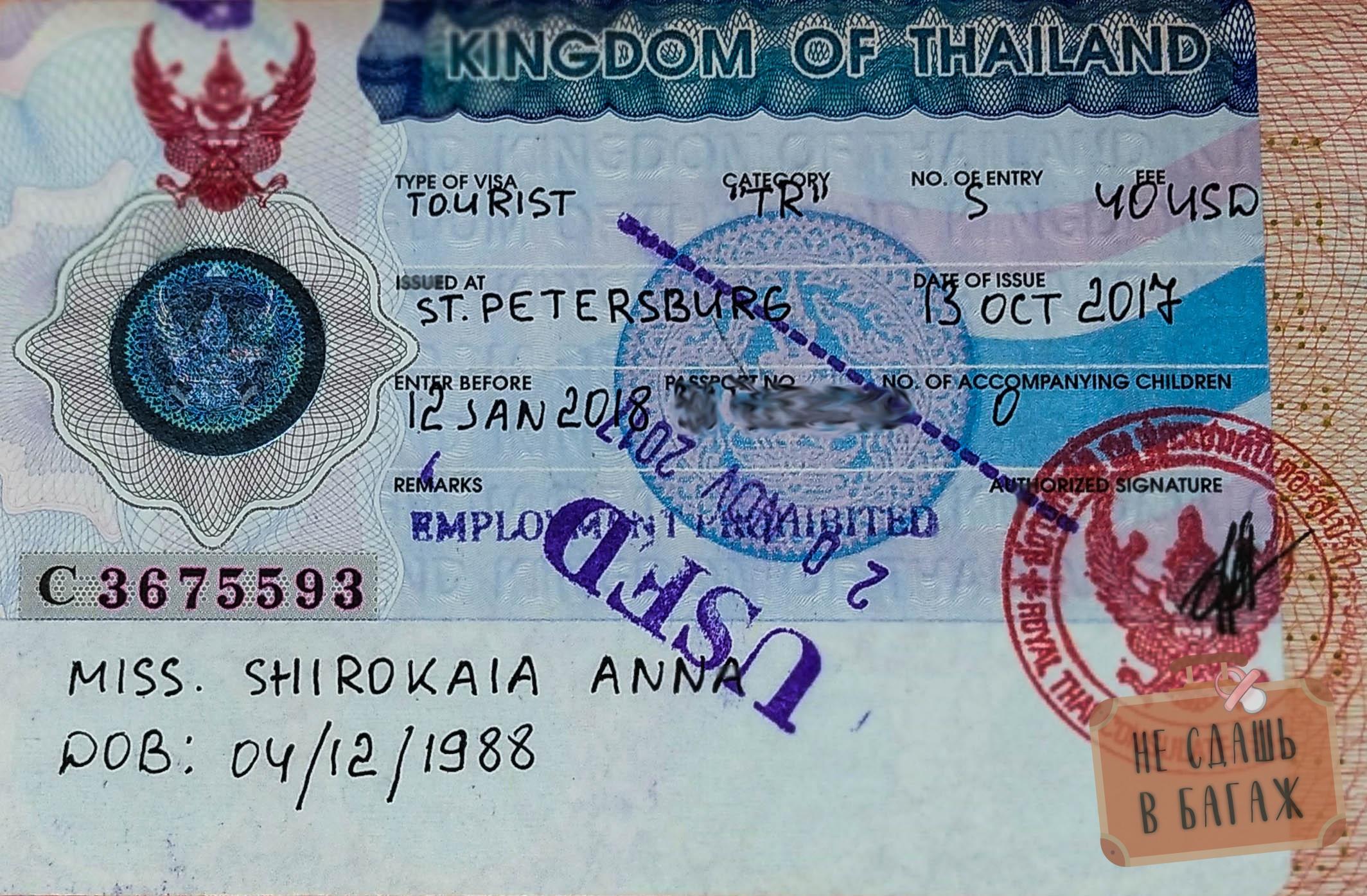 туристическая виза в Тайланд