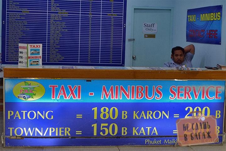 Airport minibus
