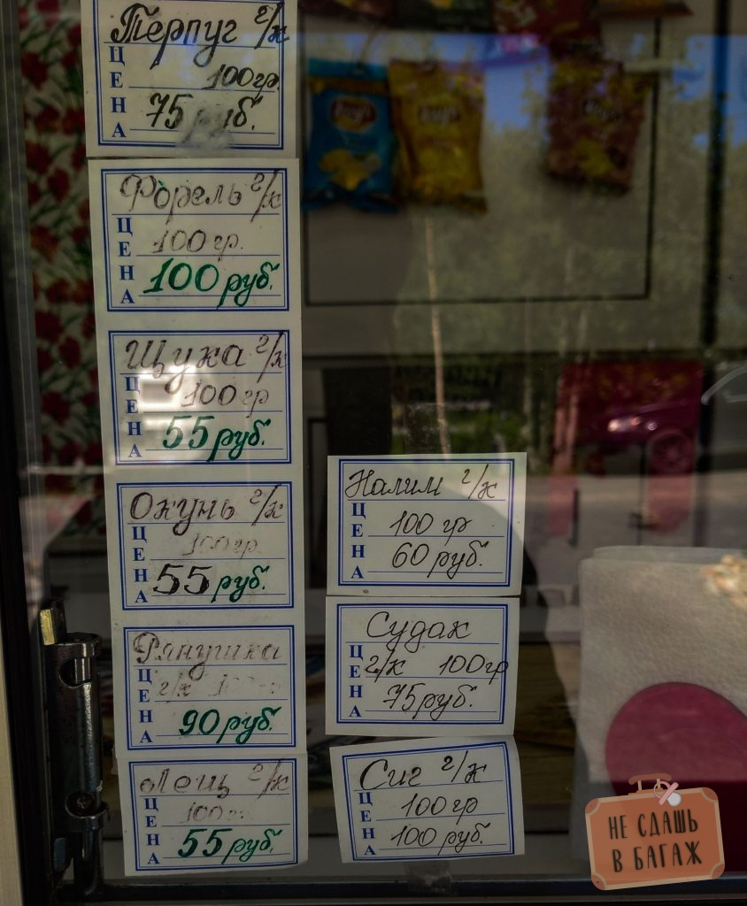 Цены и ассортимент в лавке перед Койонсаари