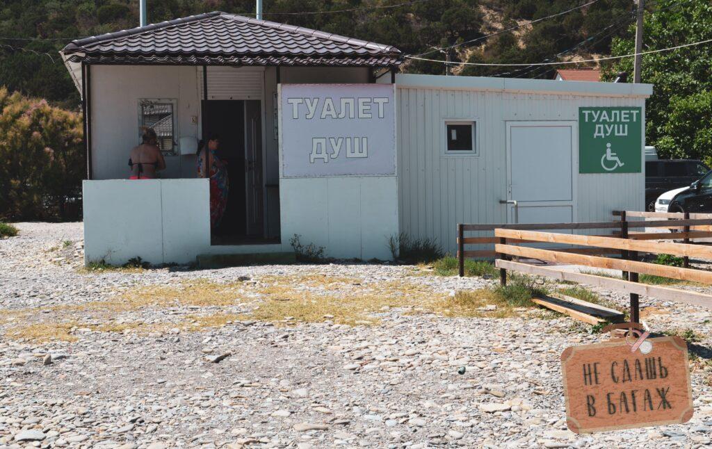 Платный душ и туалет на пляже Абрау