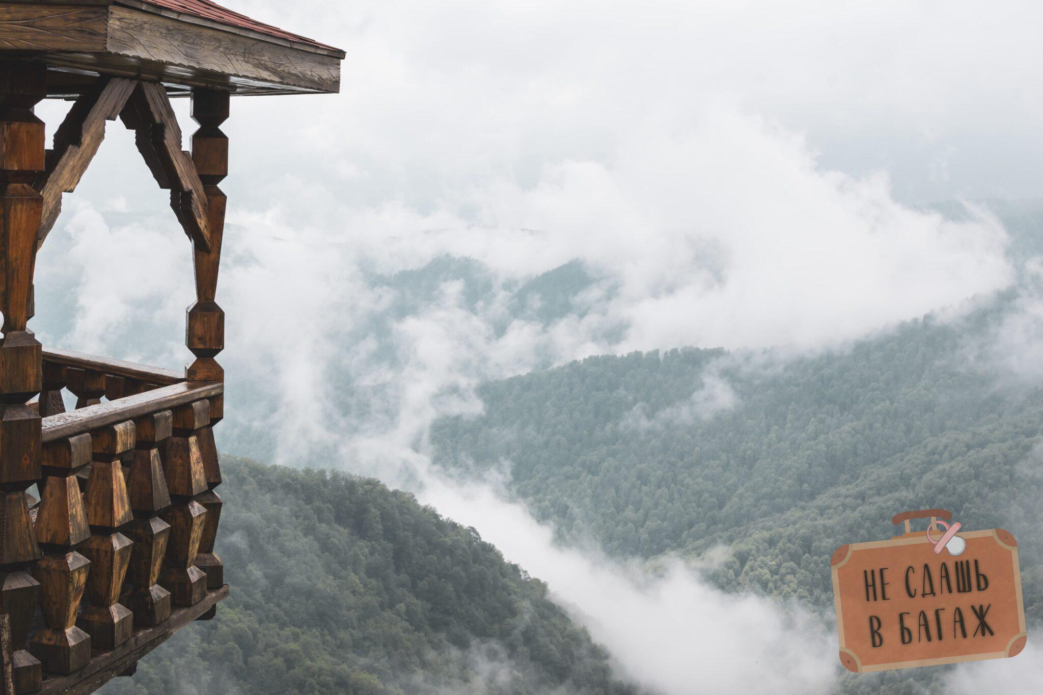 Адыгея - красивые места, смотровая в облаках, Горное настроение