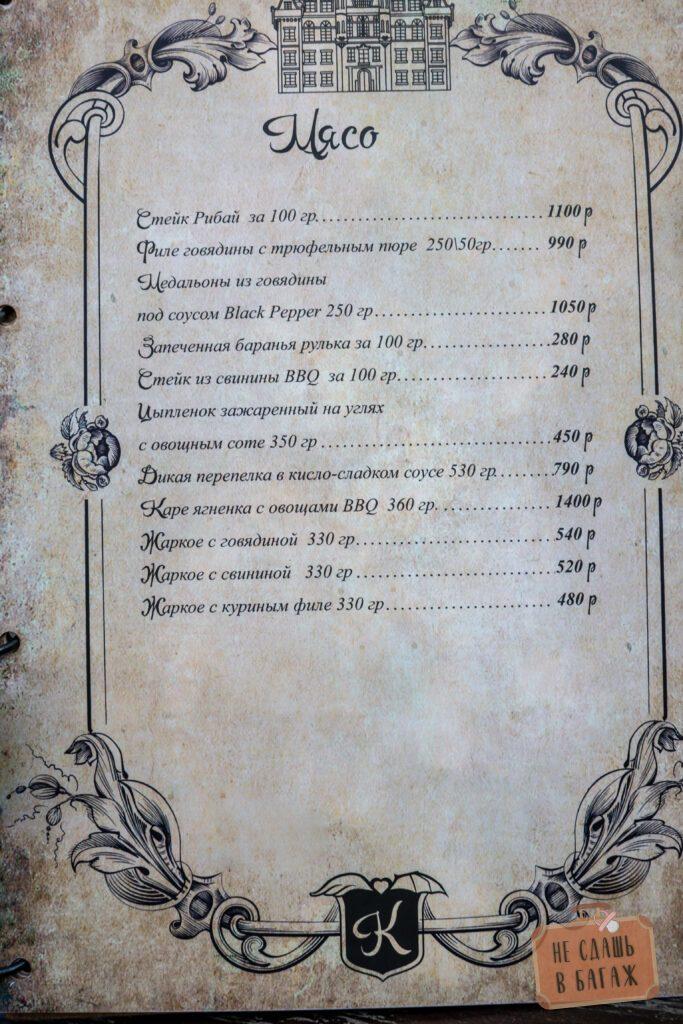 Крылья Абрау меню