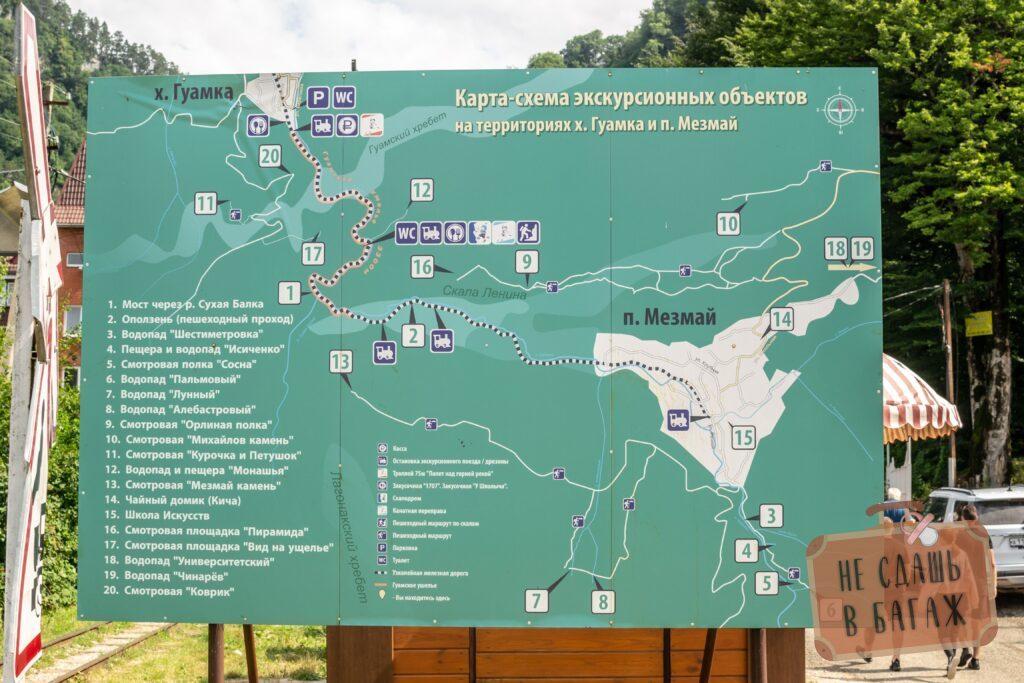 Схема Гуамского ущелья