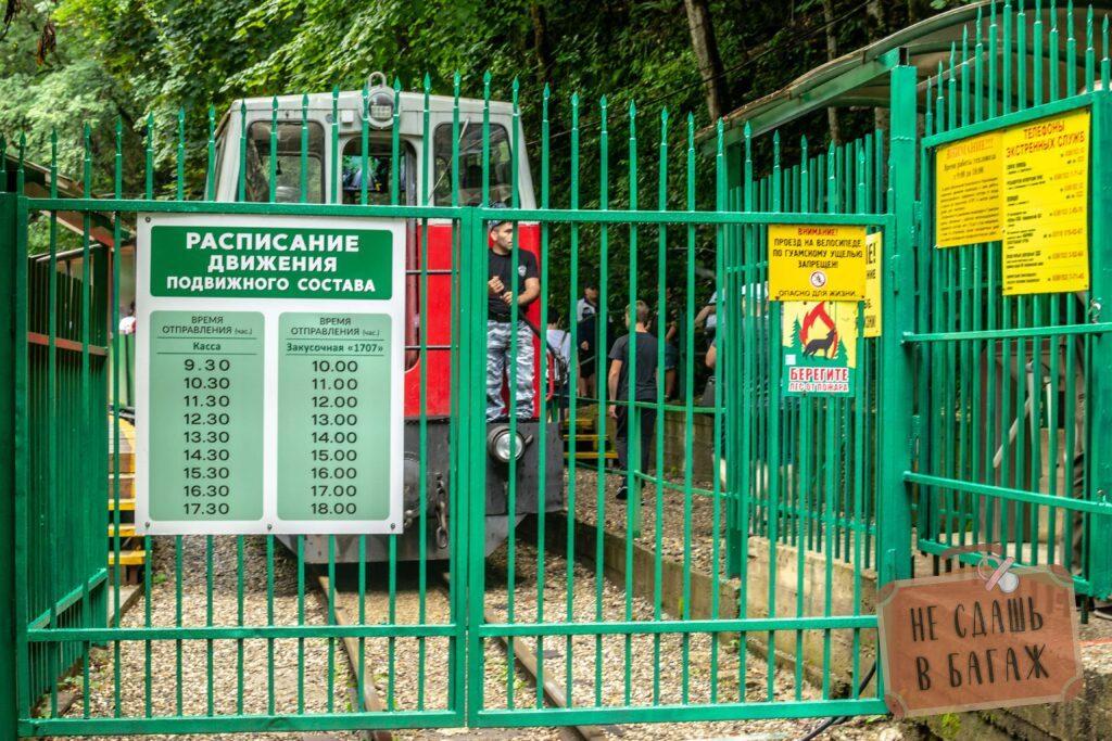 Расписание поезда в Гуамском ущелье