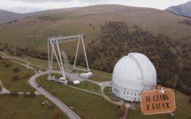 Купол обсерватории в Архызе
